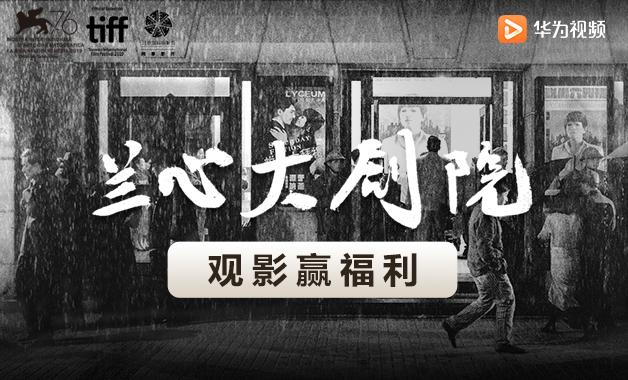【盖楼有奖】上华为视频赢《兰心大剧院》电影票
