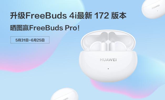 【升级有奖】华为FreeBuds 4i升级至最新172版本,赢FreeBuds Pro!