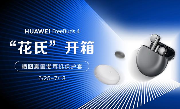 "HUAWEI FreeBuds 4""花氏""开箱,100个国潮耳机套给您安排妥了!"