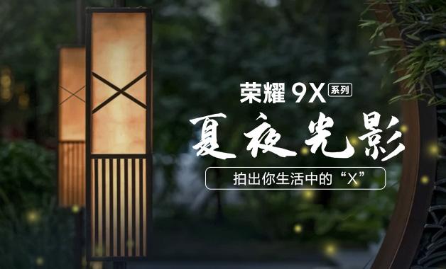 """【荣耀9X】夏夜光影——拍出你生活中的""""X""""-华为花粉活动"""
