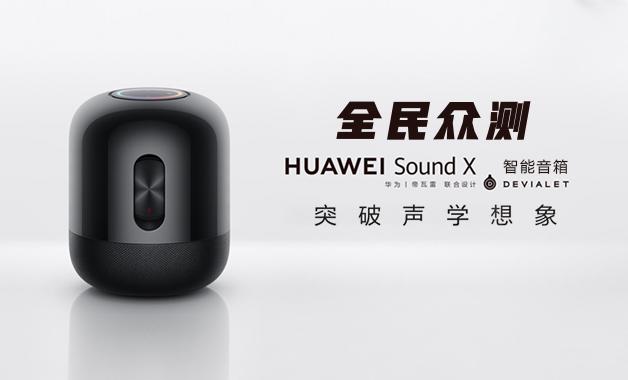 突破声学想象,全民众测 HUAWEI Sound X 智能音箱!-华为花粉活动