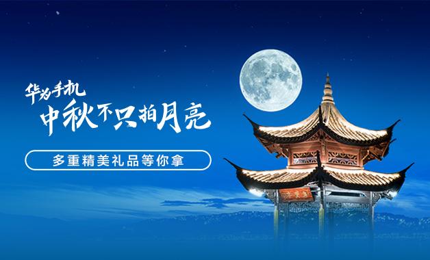华为手机,中秋不只拍月亮,分享赢HUAWEI FreeBuds4-华为花粉活动