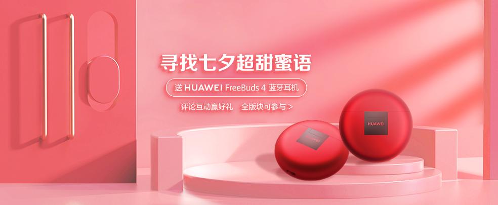 【全产品•互动赢好礼】寻找七夕超甜蜜语,送FreeBuds 4无线蓝牙耳机!