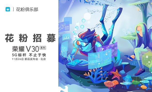 【花粉招募】5G标杆,不止于快!5G爆品荣耀V30强势来袭!