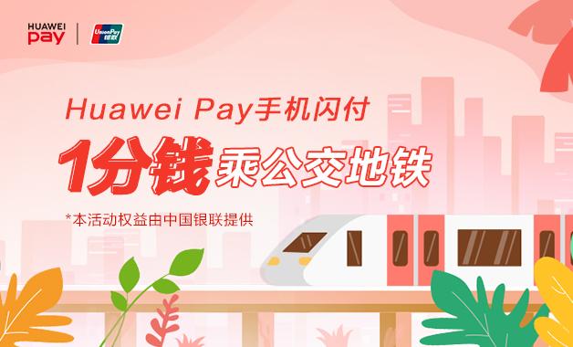 Huawei Pay手机闪付,一分钱乘公交地铁-华为花粉活动