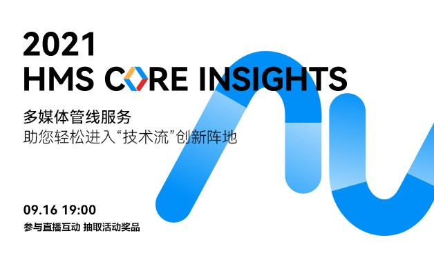"""【评论抽奖】HMS Core Insights直播:多媒体管线服务助您轻松进入""""技术流""""创新阵地"""