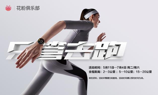 """华为旗舰店""""只管去跑""""运动健康活动正式启动:坐不住?跑就对了!"""