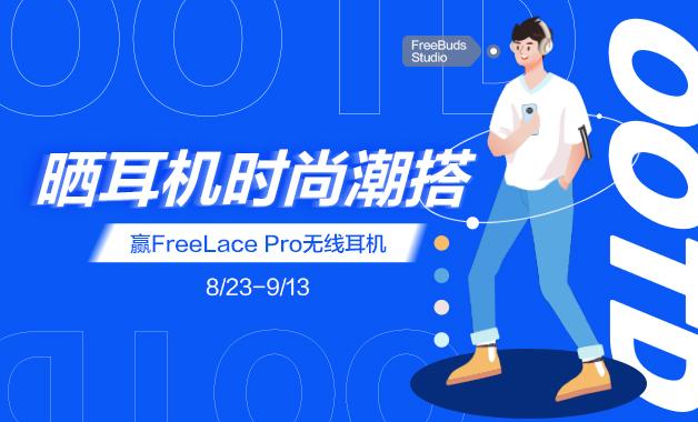 晒华为耳机时尚潮搭,赢FreeLace Pro无线耳机