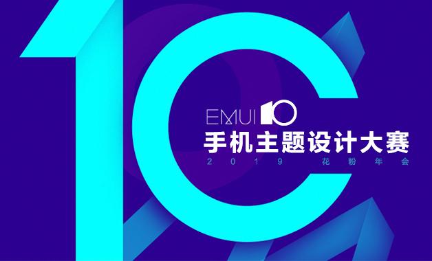 2019年EMUI 10.0花粉年会主题设计大赛