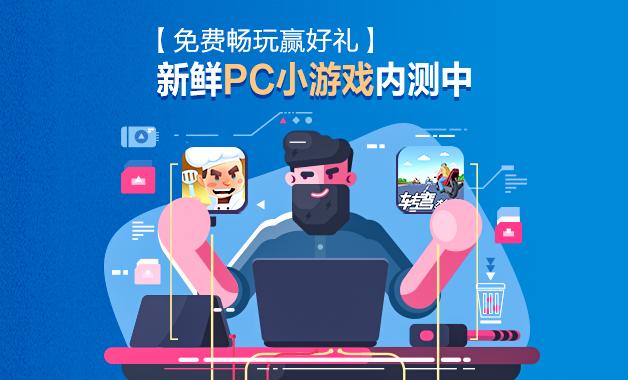 【免费畅玩赢好礼】新鲜PC小游戏内测中