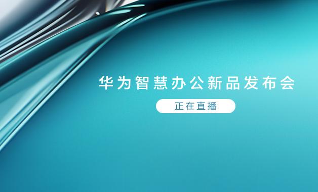 华为智慧办公新品发布会!