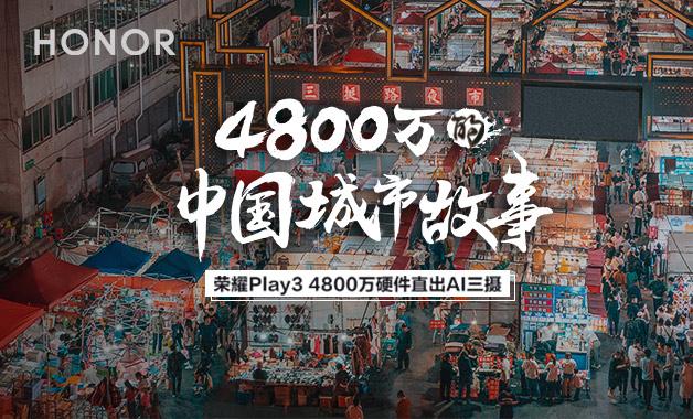 【4800万的中国城市故事】|照片征集活动-华为花粉活动