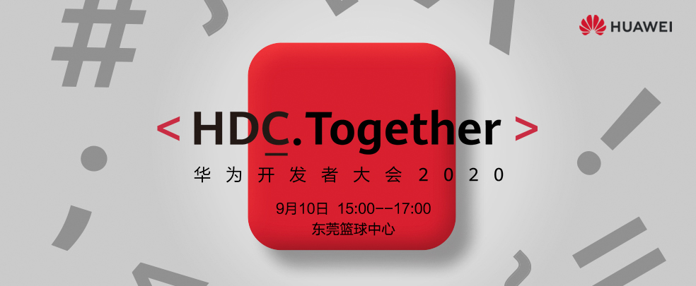 华为开发者大会2020(Together),从强变得更强!-华为花粉活动