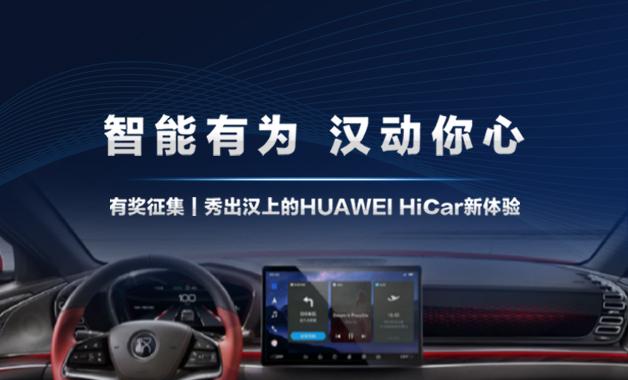 【OTA车主互动征集海报规划】HUAWEI HiCar强势登陆比亚迪汉,智慧升级开启出行新体验