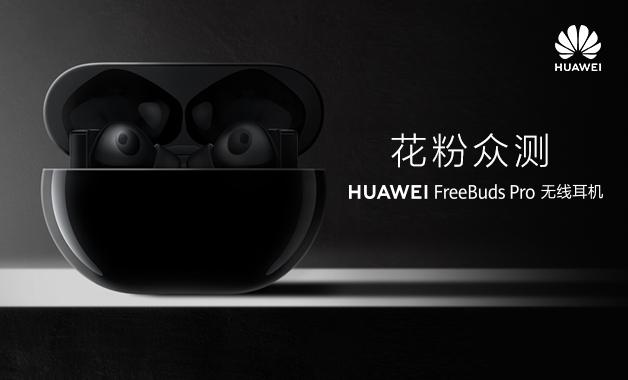 华为FreeBuds Pro 无线耳机众测招募开启!-华为花粉活动