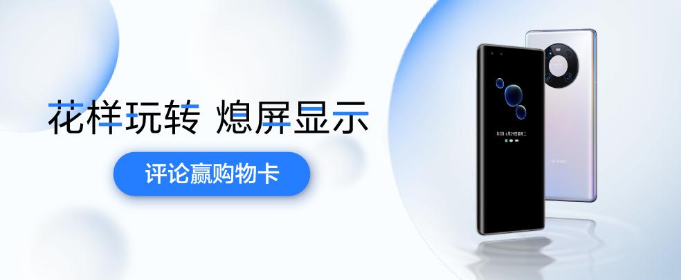 HarmonyOS熄屏显示新玩法,你试过吗?评论一下赢购物卡