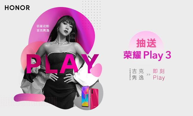 Play3的标签你来定义,赢手机大奖