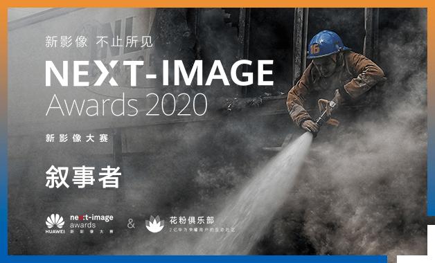 用影像对话世界!2020新影像大赛正式启航——叙事者篇-华为花粉活动
