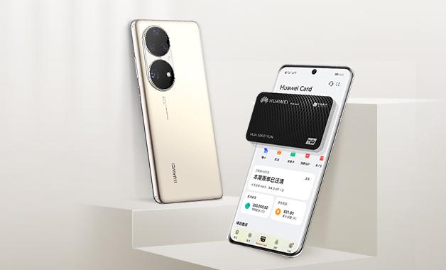 开通Huawei Card赢HUAWEI P50 Pro优购码