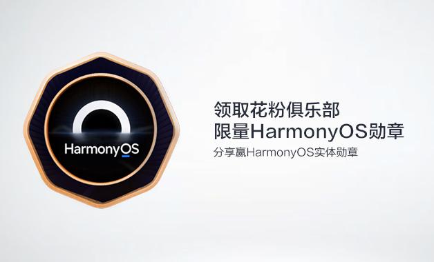 领取花粉俱乐部限量HarmonyOS勋章,分享赢HarmonyOS实体勋章!