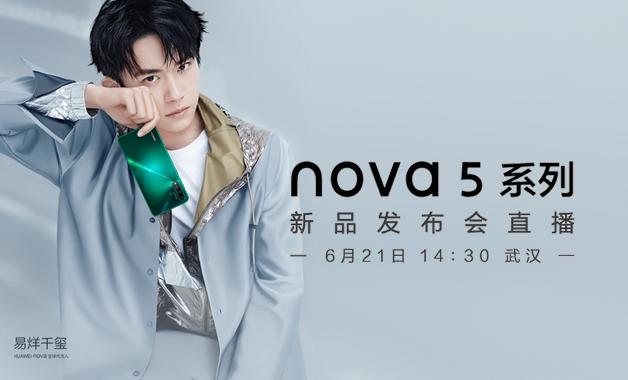 【直播有奖】华为nova5系列,你比夜色更美!-华为花粉活动