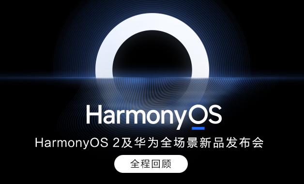 HarmonyOS 2及华为全场景新品发布会