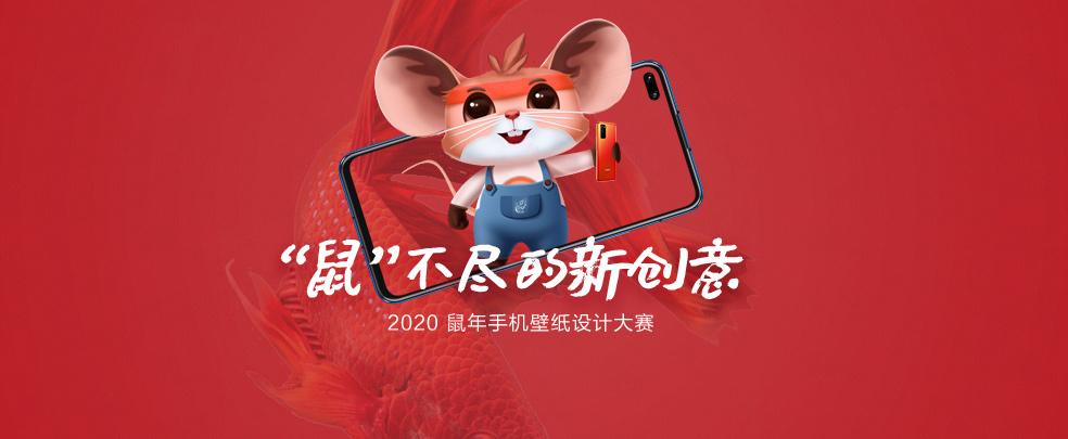 """""""鼠""""不尽的新创意, 2020鼠年手机壁纸设计大赛-华为花粉活动"""