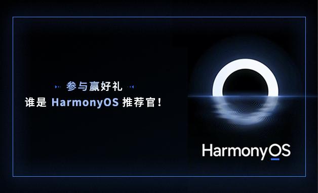 【参与赢好礼】谁是Harmony OS推荐官!