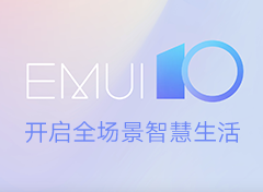 EMUI10.0