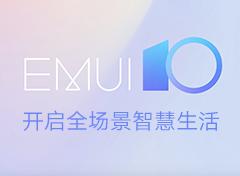 EMUI10.0