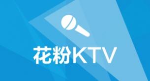 花粉KTV