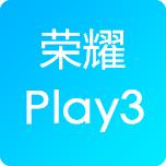 荣耀Play3,花粉俱乐部