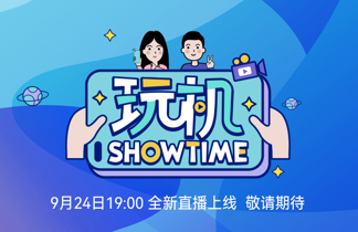 活动 | 【直播预告】玩机ShowTime全新上线!评论回帖赢好礼!,HUAWEI WATCH 3-花粉俱乐部