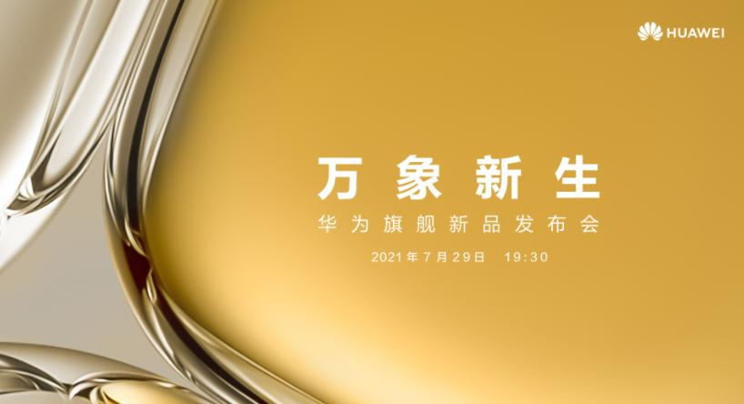 【新品来啦!】7月29日19:30,华为旗舰新品发布会,一起见证万象新生,华为P50系列-花粉俱乐部