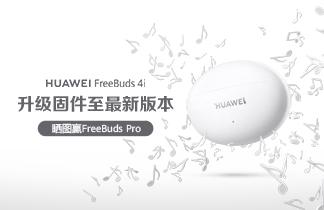【升级有奖】华为FreeBuds 4i升级至最新版本,赢FreeBuds Pro!,华为FreeBuds 4i无线耳机-花粉俱乐部