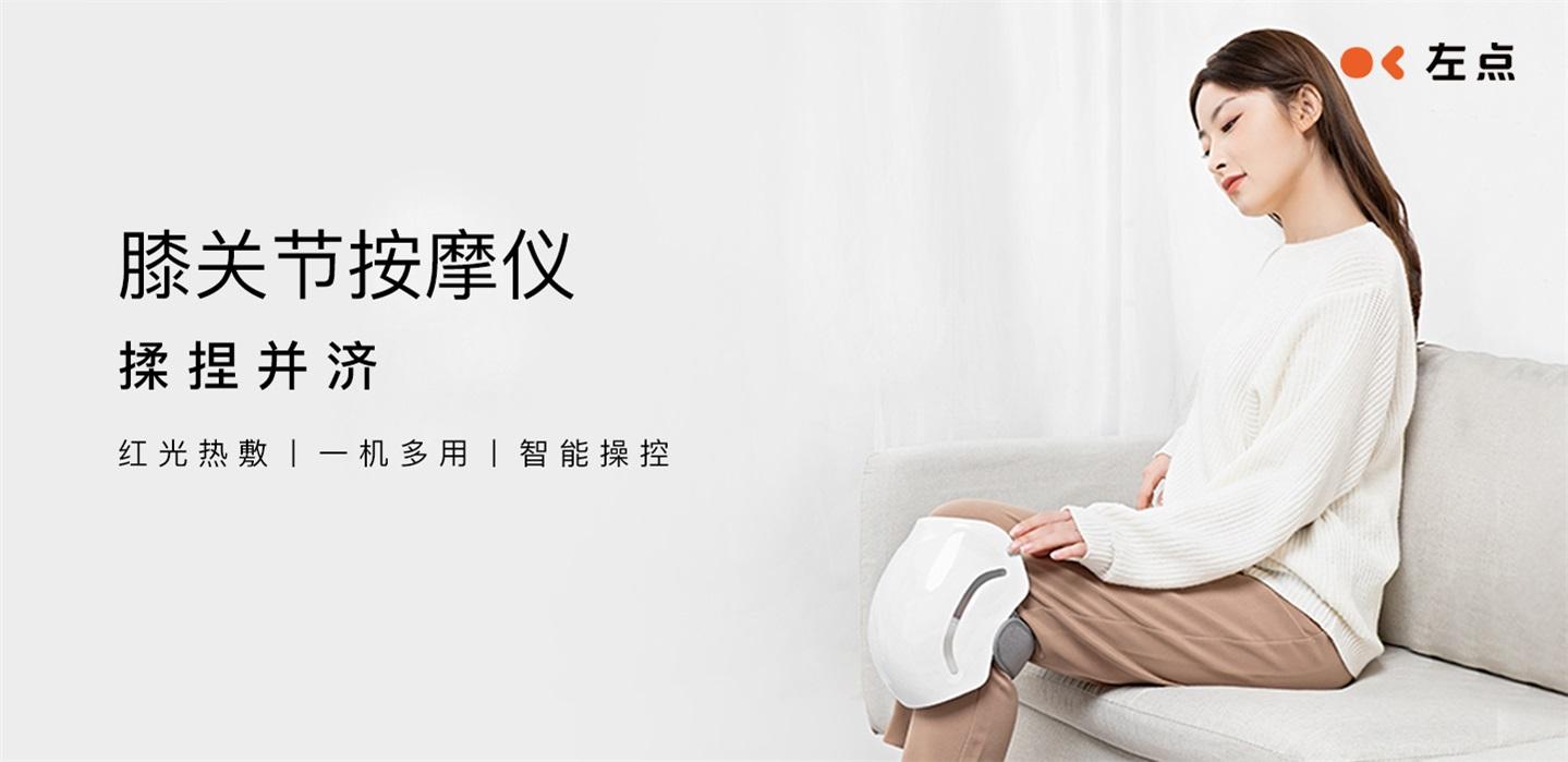【0元试用】华为HiLink膝关节按摩仪免费试用等你来报名!,HiLink生态产品-花粉俱乐部