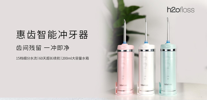 【0元试用】华为HiLink智能冲牙器免费试用等你来报名!,HiLink生态产品-花粉俱乐部