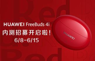 华为FreeBuds 4i无线耳机178版本内测招募,体验赢颈戴耳机!,华为FreeBuds 4i无线耳机-花粉俱乐部