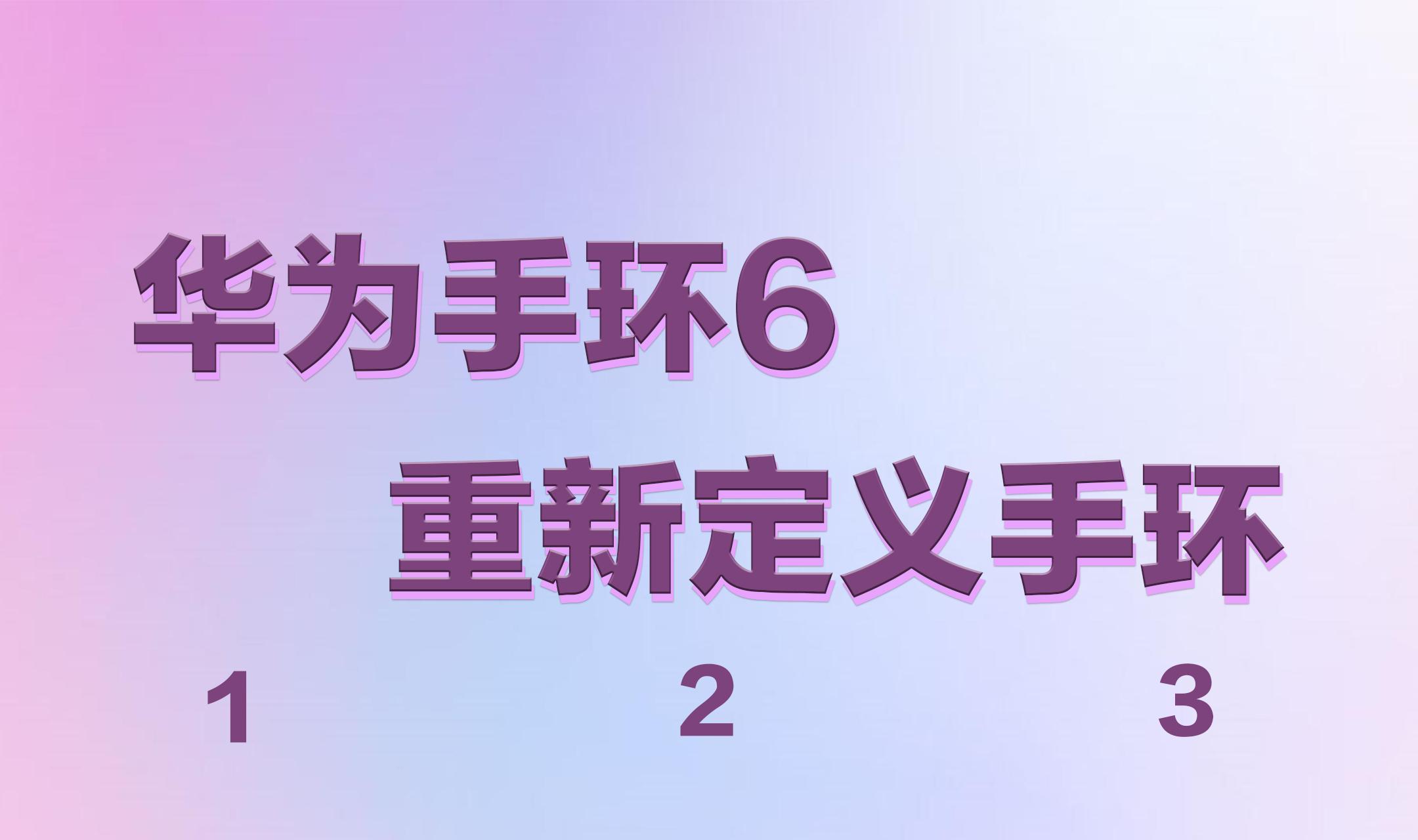 【开箱评测】华为手环 6开箱评测,华为手环 6-花粉俱乐部