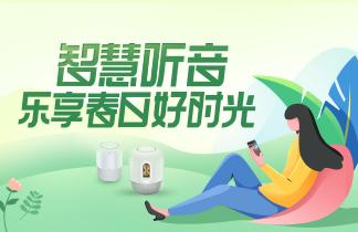 【智能音箱|升级有奖】智慧听音,乐享春日好时光,HiLink生态产品-花粉俱乐部