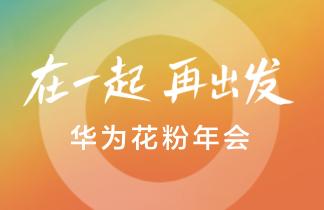 华为花粉年会,1月23日14点直播开启!精彩抢先知!,华为Mate40系列-花粉俱乐部