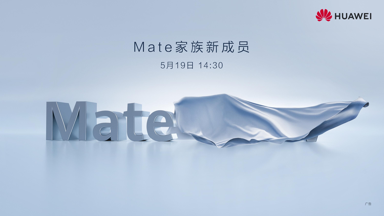 Mate家族新成员即将亮相,快来猜猜TA们是______?,华为MateBook系列-花粉俱乐部