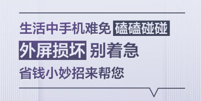 华为服务店【外屏更换】低至【169元】?快来get维修省钱小妙招!,华为Mate40系列-花粉俱乐部
