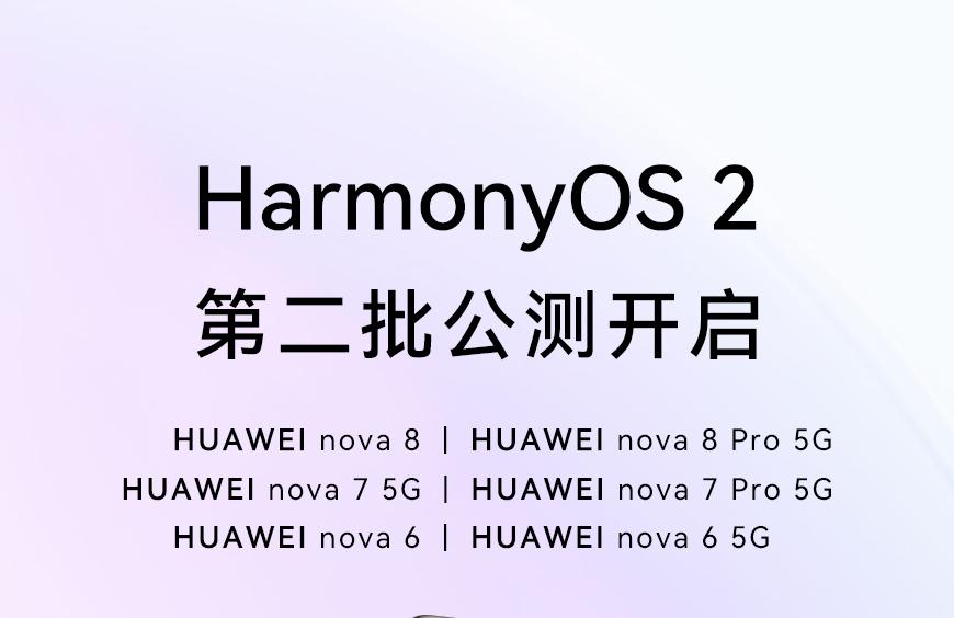 【公测开启】nova 6/nova 7/nova 8 系列启动公测,HarmonyOS-花粉俱乐部