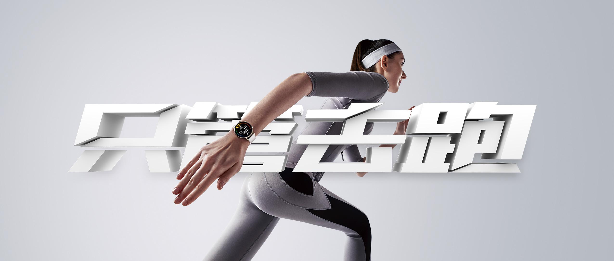 """华为旗舰店""""只管去跑""""运动健康活动正式启动:坐不住?跑就对了!,运动健康-花粉俱乐部"""