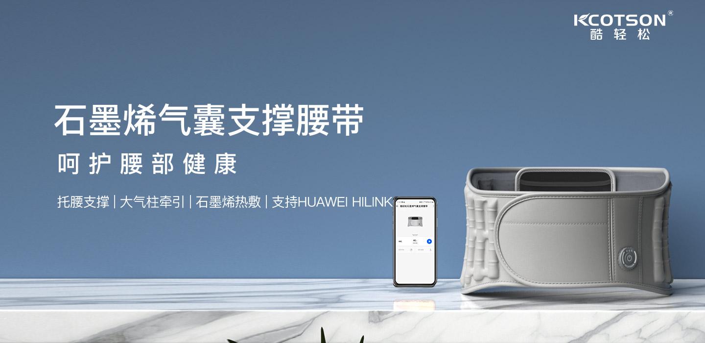 【0元试用】华为HiLink气囊支撑腰带免费试用等你来报名!,HiLink生态产品-花粉俱乐部