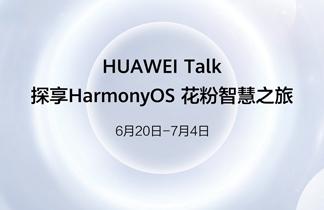 HUAWEI Talk-探享HarmonyOS 花粉智慧之旅 五城招募开始啦!,HarmonyOS-花粉俱乐部