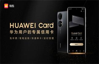 活动   Huawei Card(广发银行)的3%返现权益,你还没享受吗?,华为钱包-花粉俱乐部