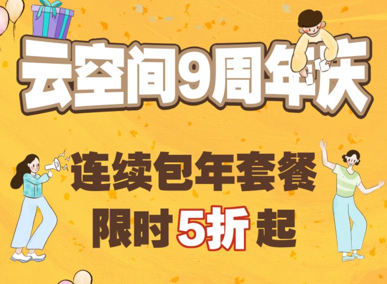 【云空间9周年庆】连续包年套餐低至5折起!抽奖赢Mate 40 Pro,华为Mate30系列-花粉俱乐部