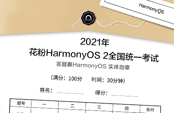 【活动】参加HarmonyOS 2全国统一考试,答题赢实体勋章,HarmonyOS-花粉俱乐部